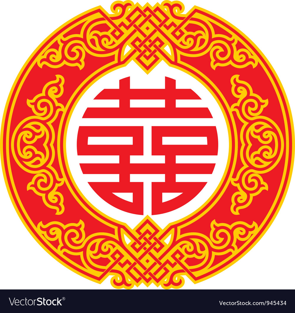Double Happiness Symbol Royalty Free Vector Image