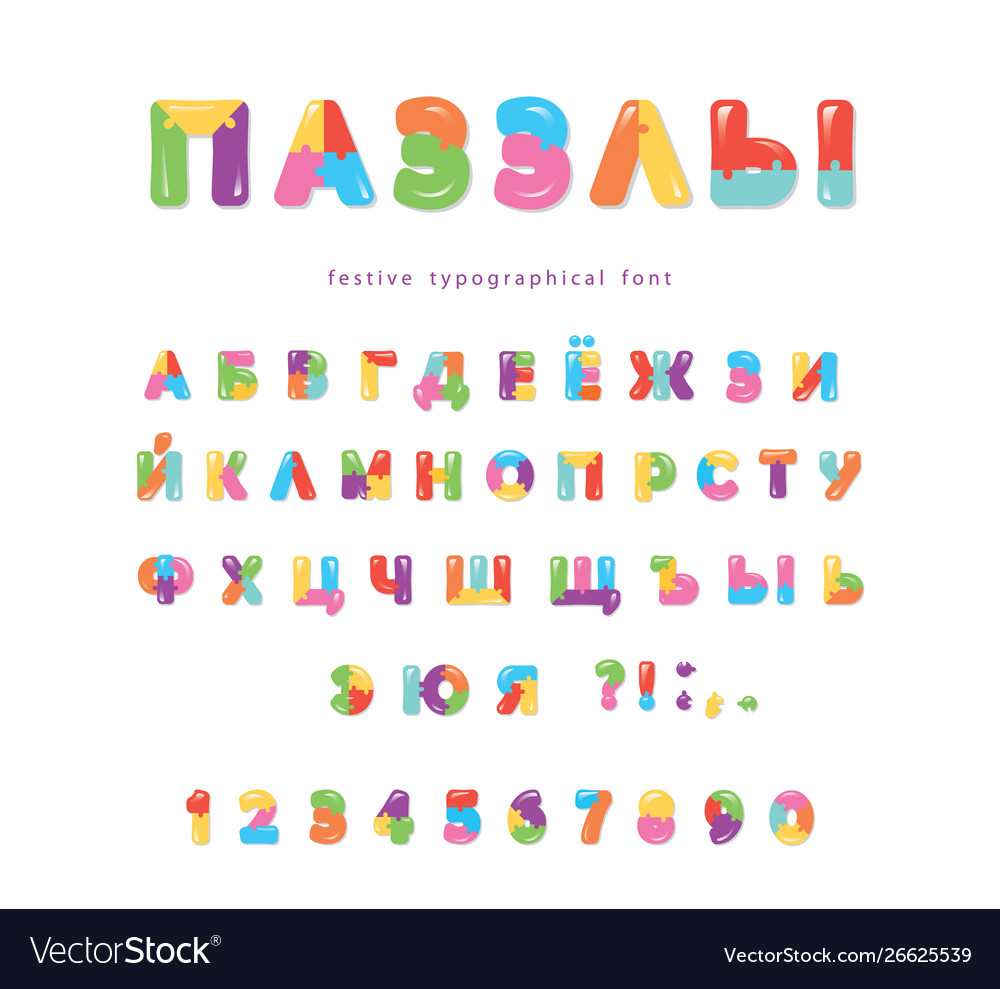 Cyrillic puzzle font abc colorful creative