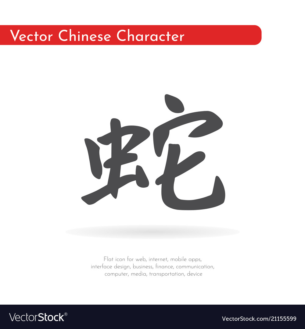 Chinese character snake