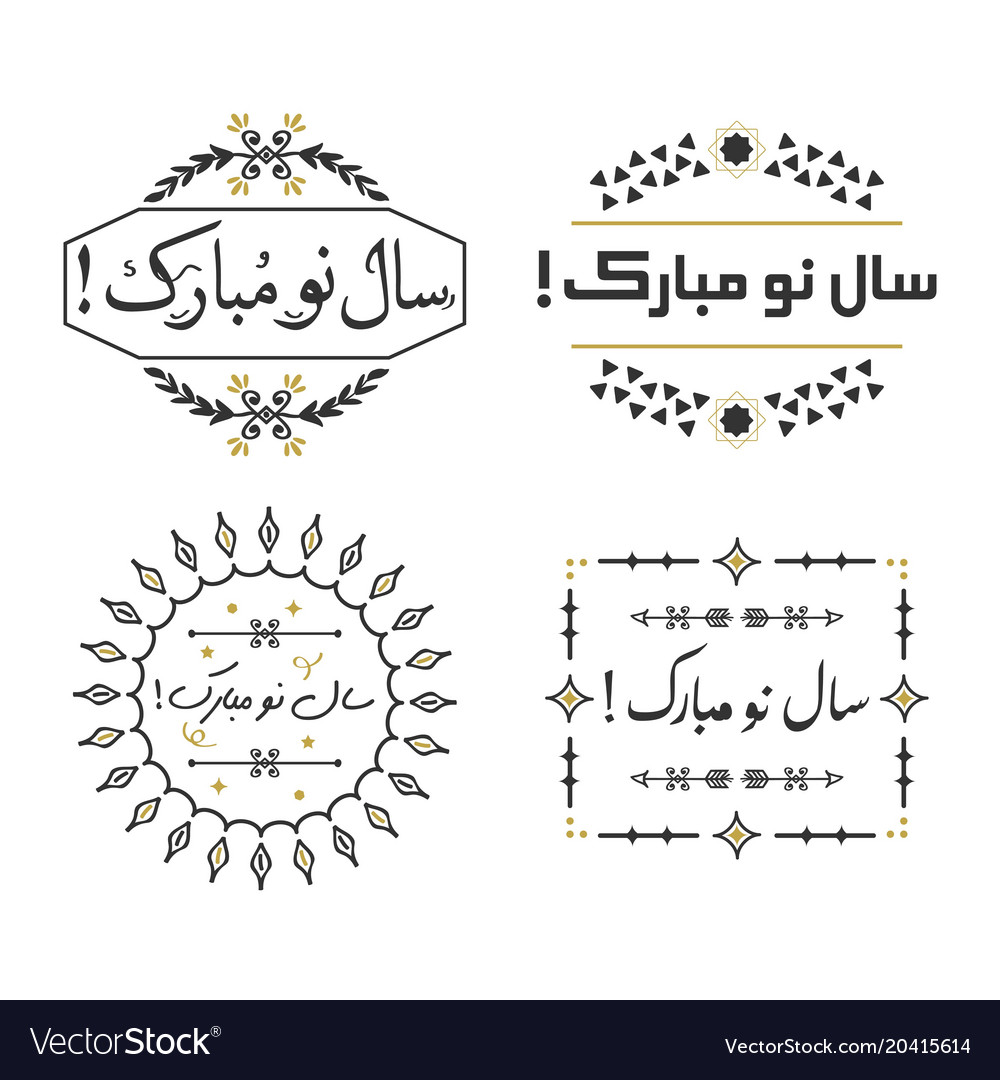 Black and golden happy persian new year messages Vector Image