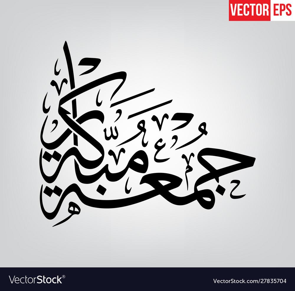 Jumma Mubarak To Stylish Arabic Dp S Boys And Girls