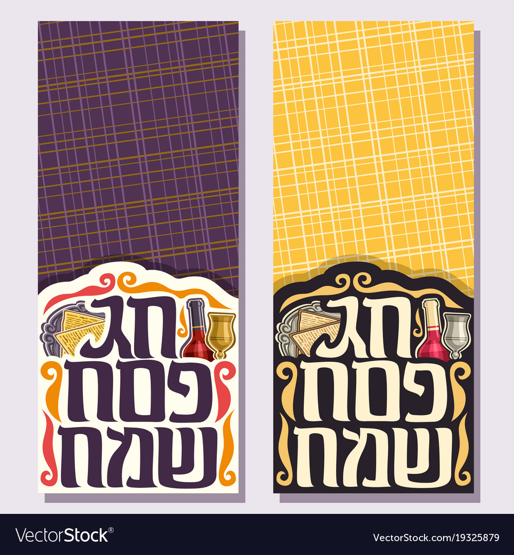Vertical greeting cards for passover royalty free vector vertical greeting cards for passover vector image m4hsunfo