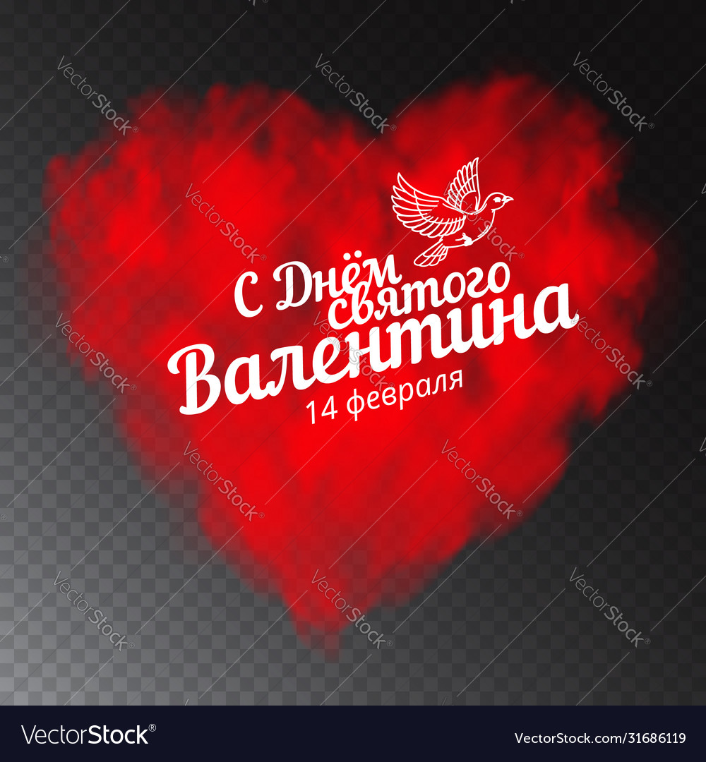 Red heart consisting fog or smoke with russian
