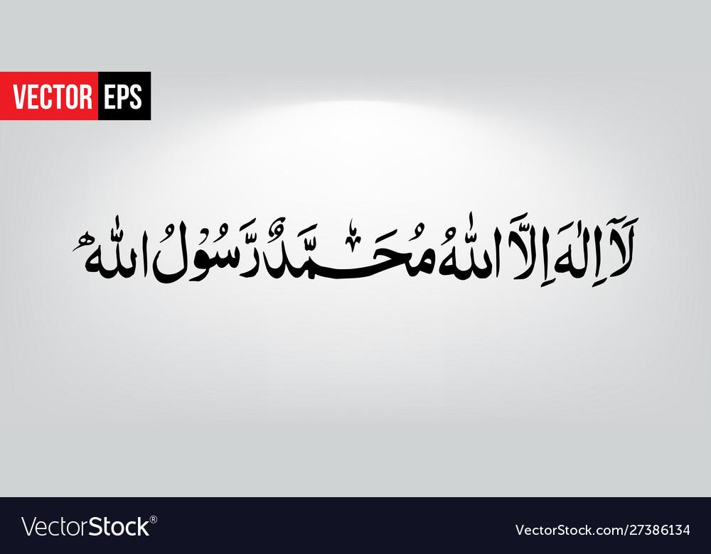 La Ilaha Illallah Muhammadur Rasulullah Royalty Free Vector