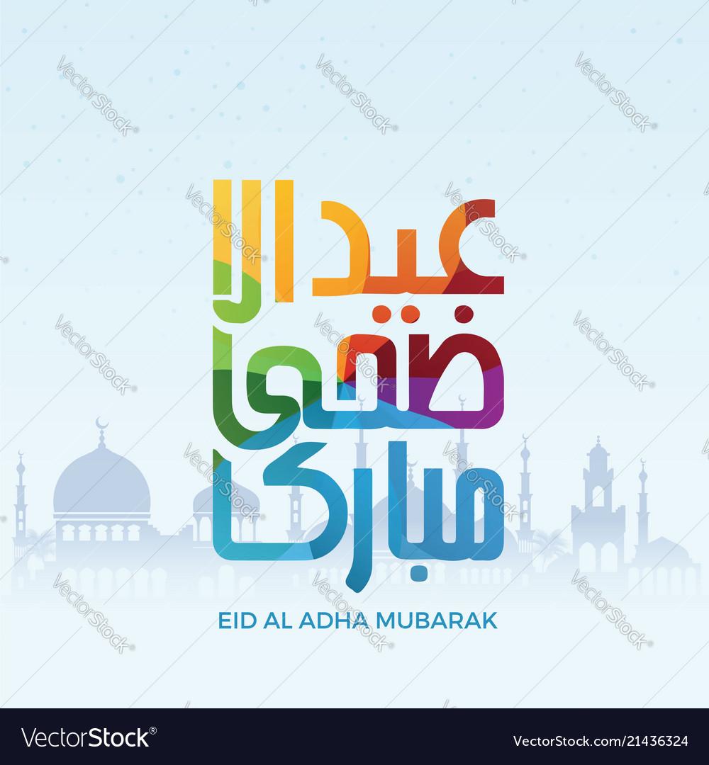 Eid Adha Muslim Topsimages