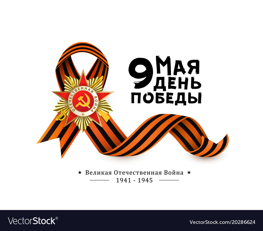 Russian Victory Day Greeting Card With Text White Vector Image