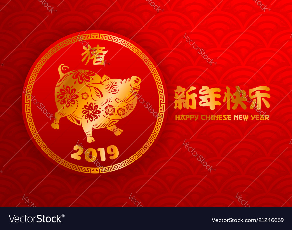 Chinese new year year pig vector