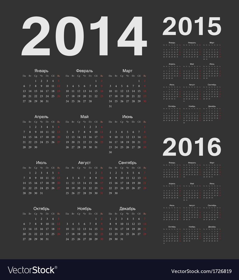 Simple russian 2014 2015 2016 year calendars