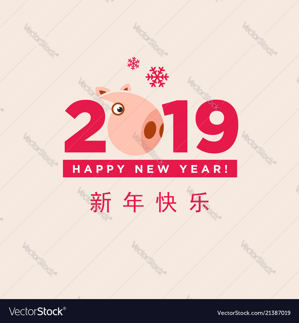 2019 happy new year chinese zodiac pig sign