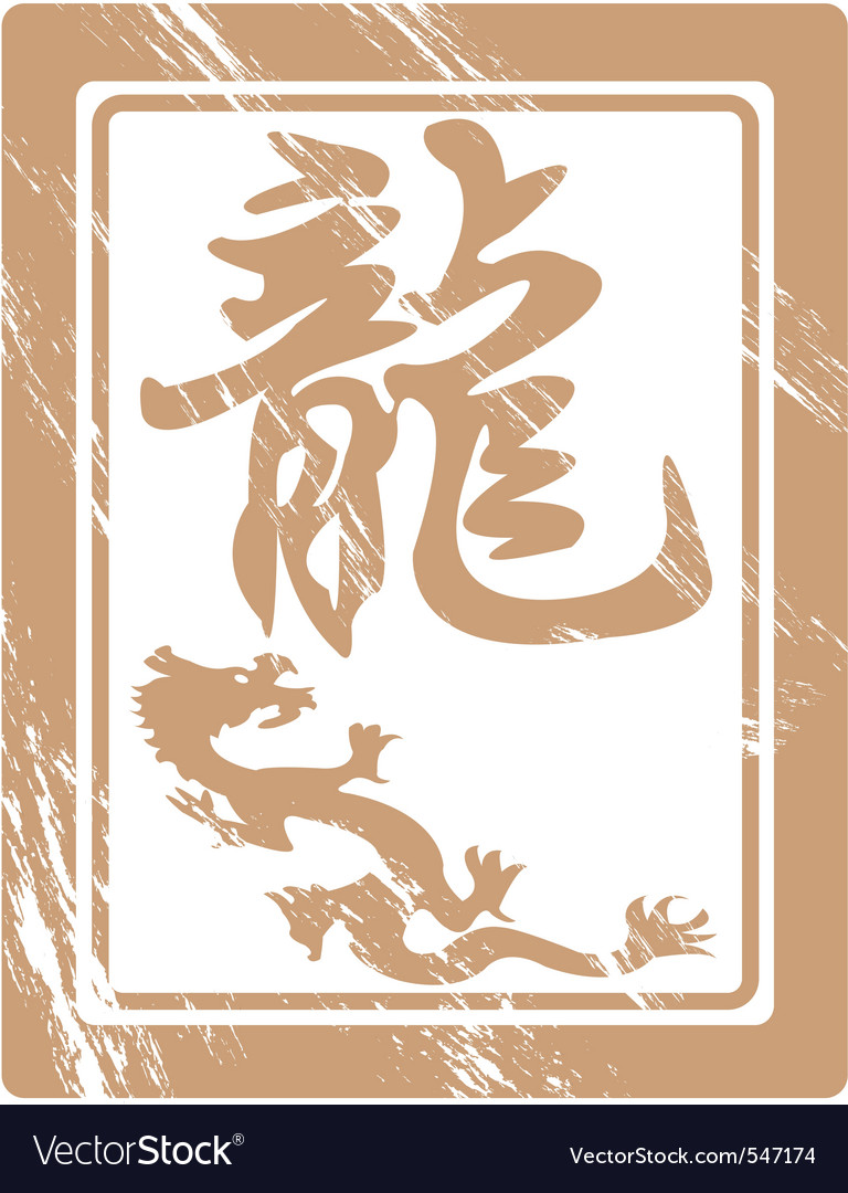 Chinese zodiac the dragon vector image