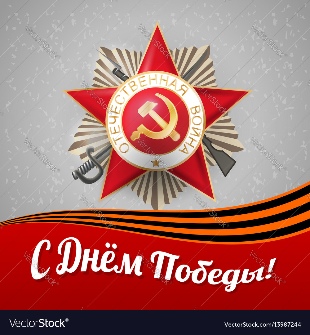 Red star 9 may russian victory day vintage