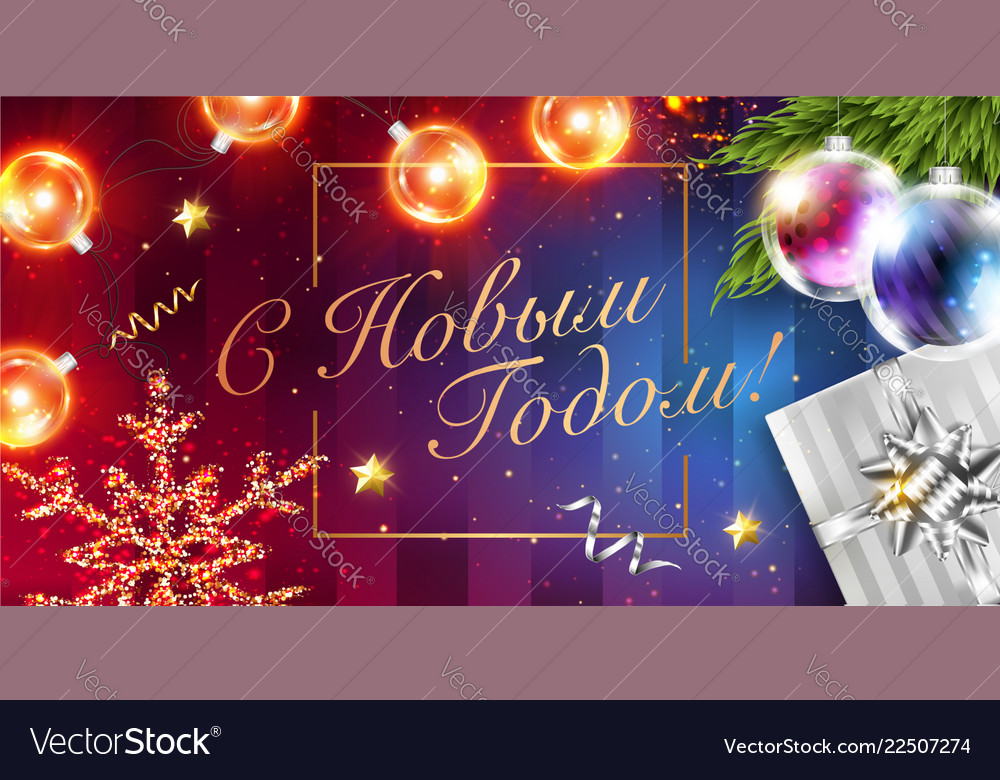 Happy new year in russian christmas card