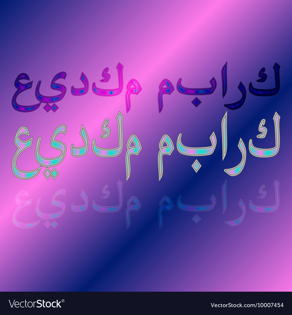 Arabic Greeting Text Of Eid Mubarak Calligraphical