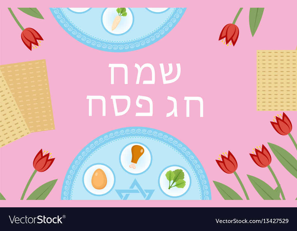 Passover greeting card with festive seder table vector image m4hsunfo