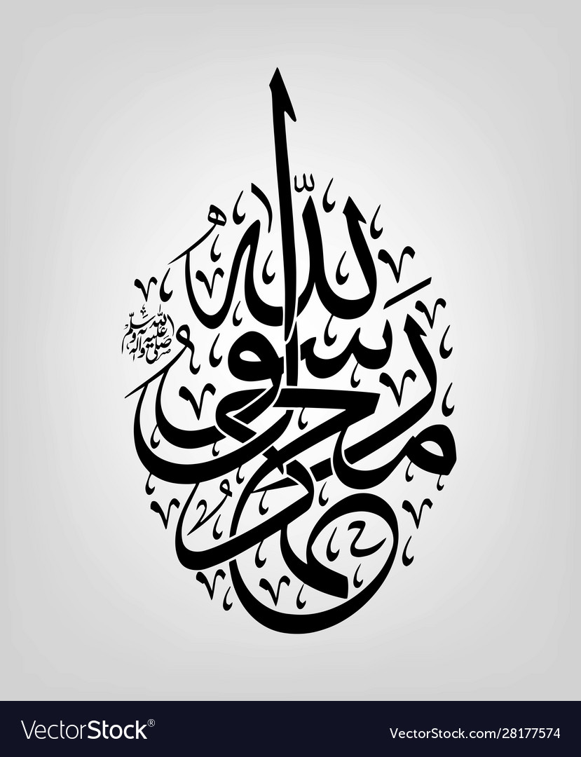 Prophet Muhammad Peace Be Upon Him Royalty Free Vector Image