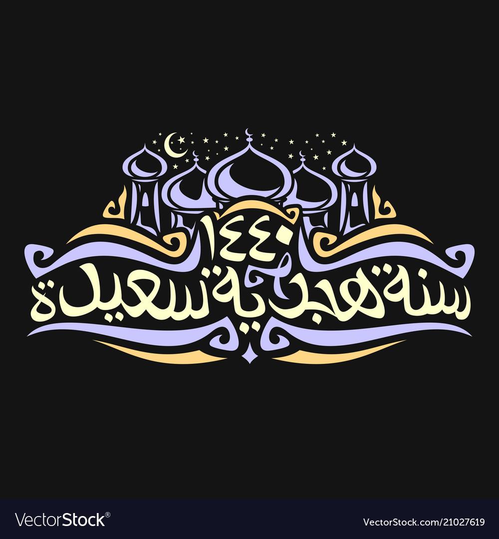 Logo for islamic new year