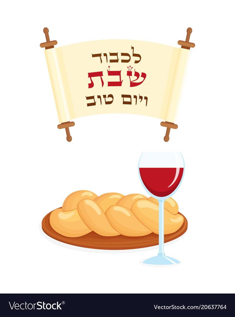 Jewish Shabbat Jewish Holiday Symbols And Scroll Vector Image