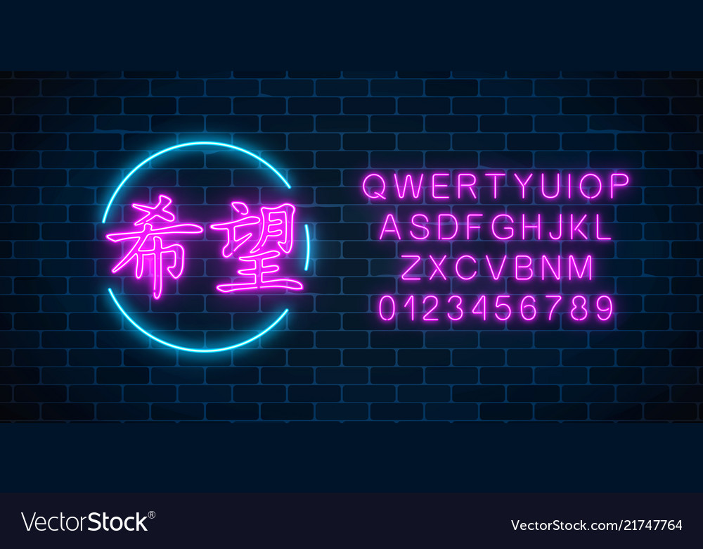 Neon sign of chinese hieroglyph means hope in