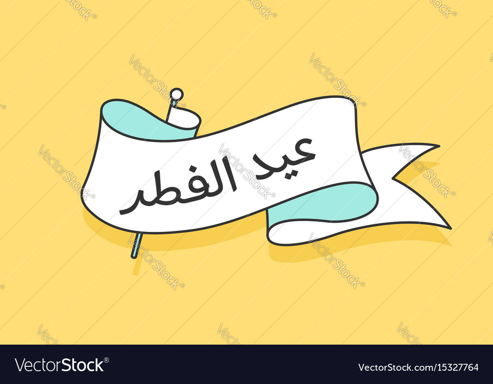 Ribbon with text eid al-fitr muslim religious