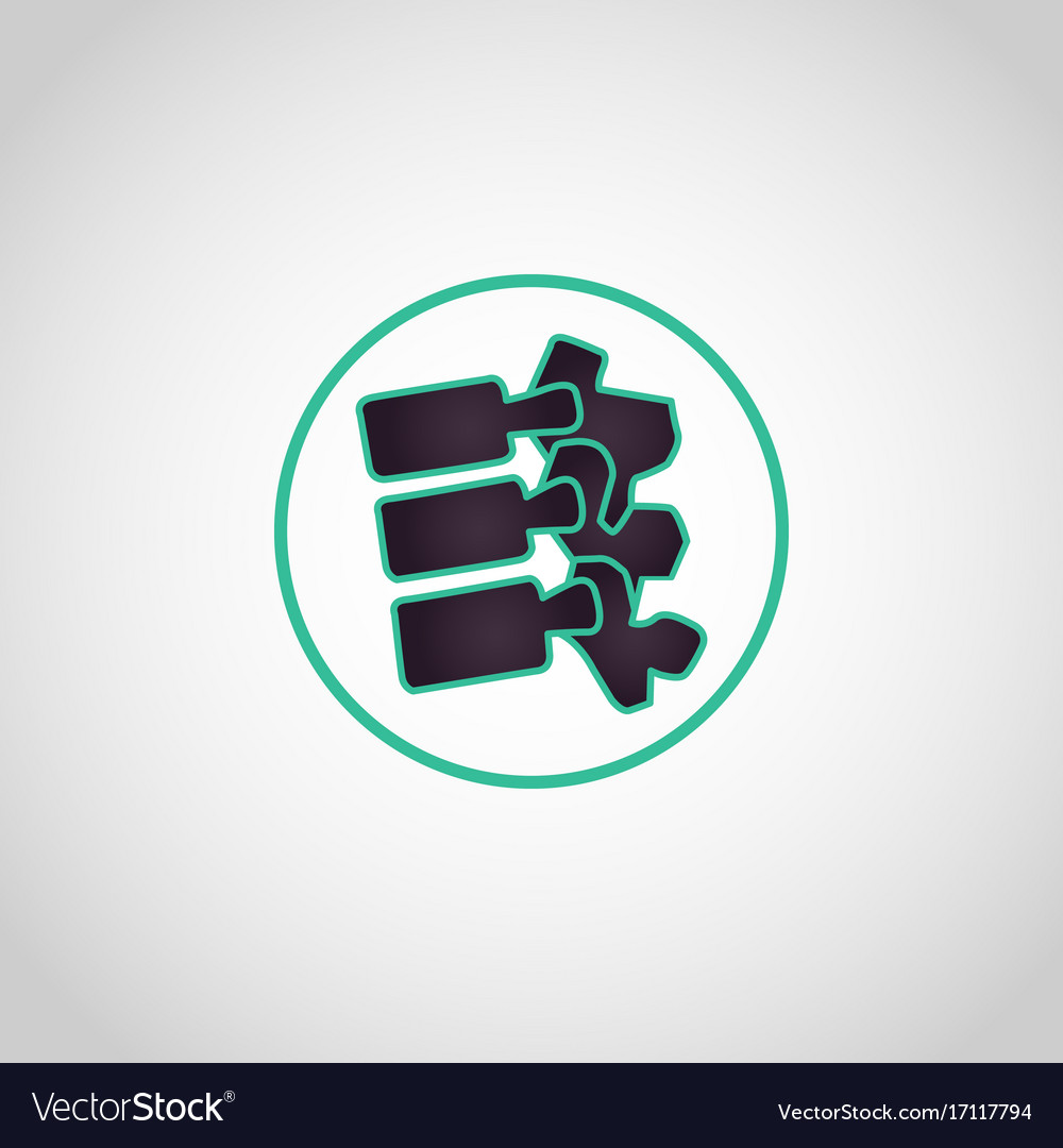 Spine logo icon vector image