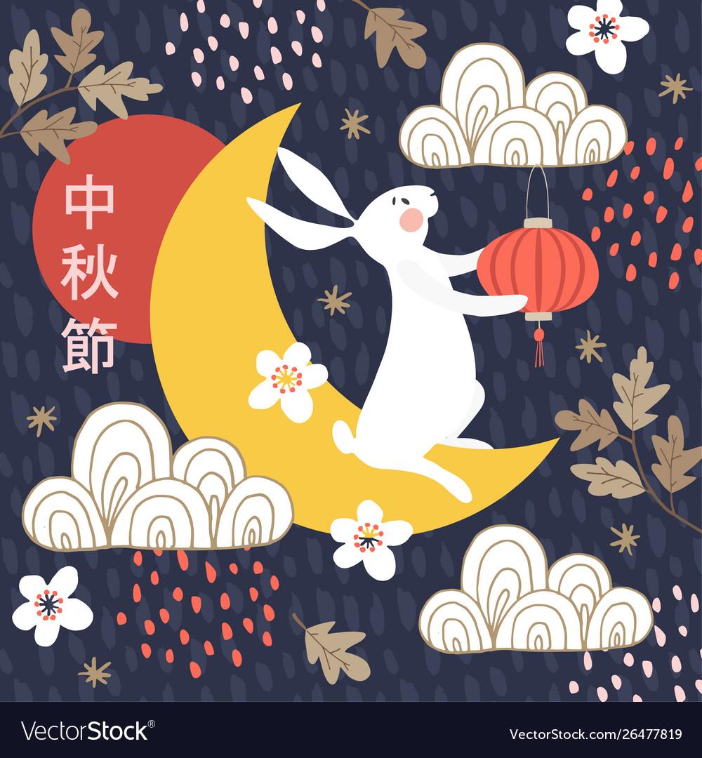 Mid autumn festival greeting card invitation