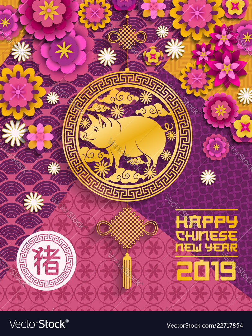 Chinese new year pig and hieroglyph ornament card
