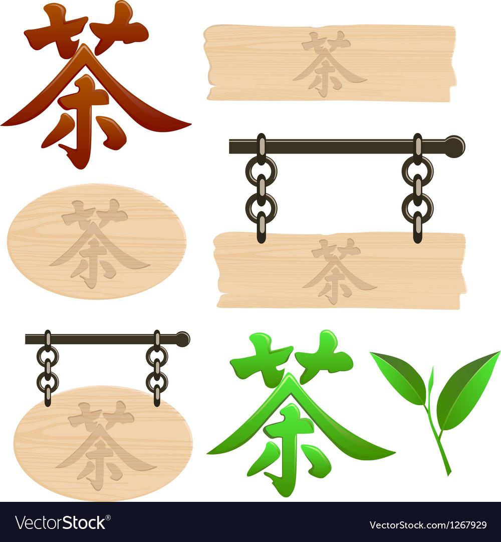 Hieroglyph of tea vector image