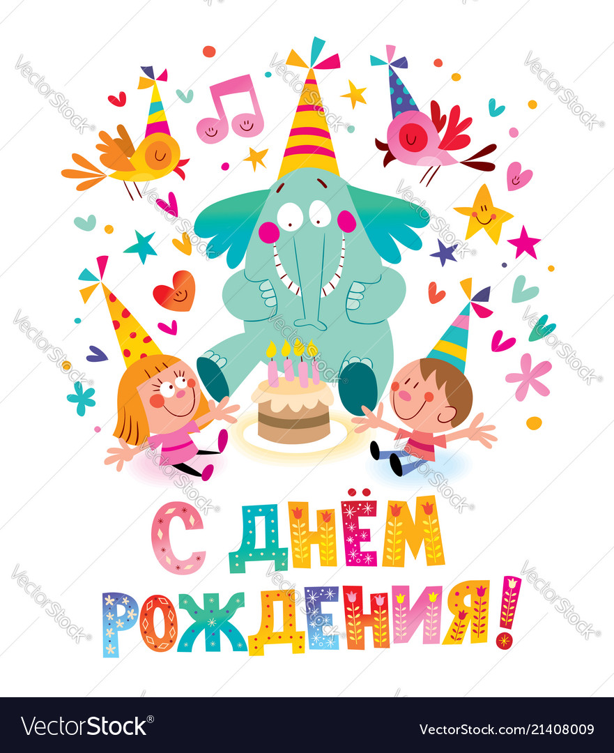 Happy Birthday In Russian Kids Greeting Card Vector Image