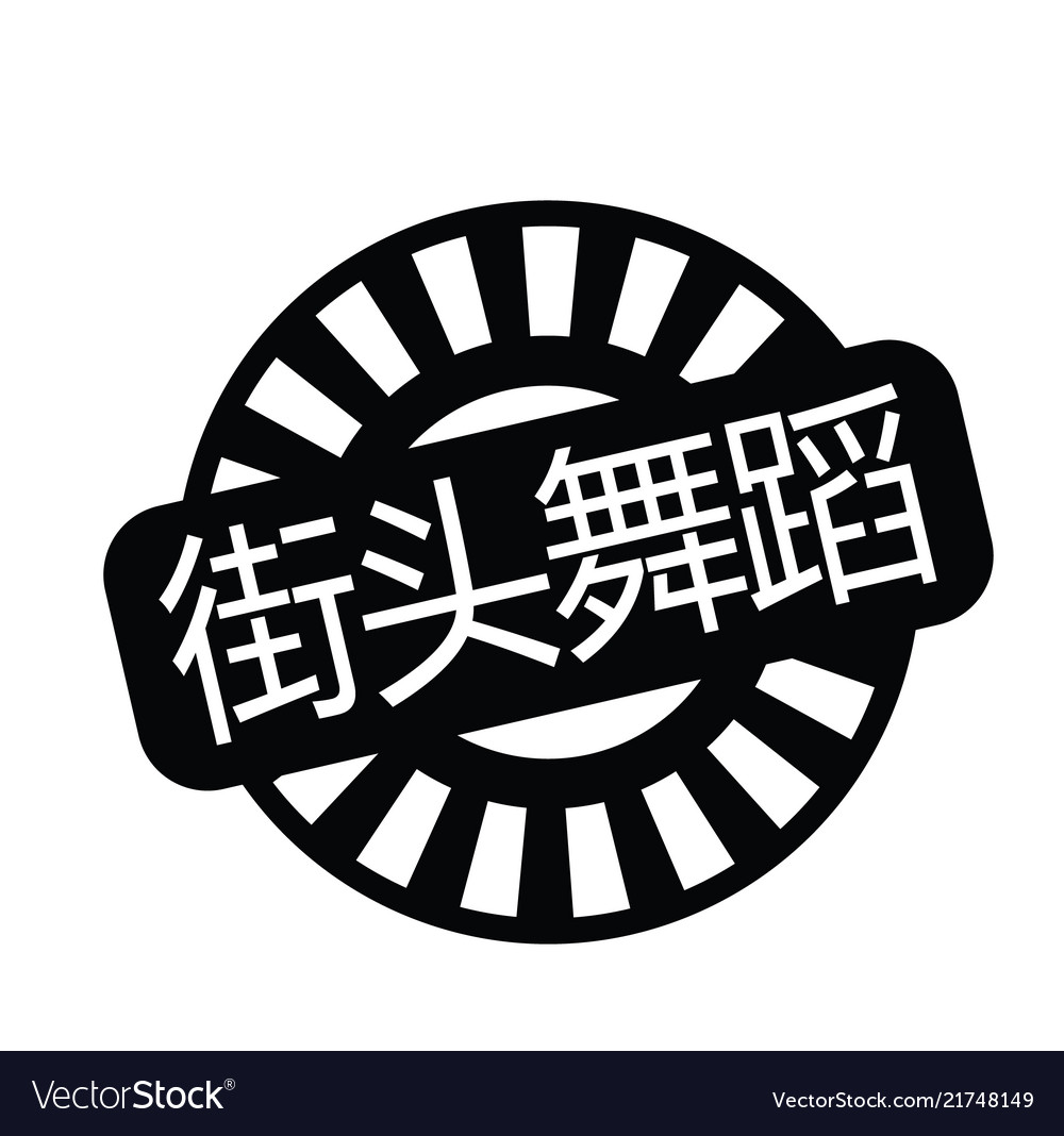 Street Dance Stamp In Chinese Royalty Free Vector Image