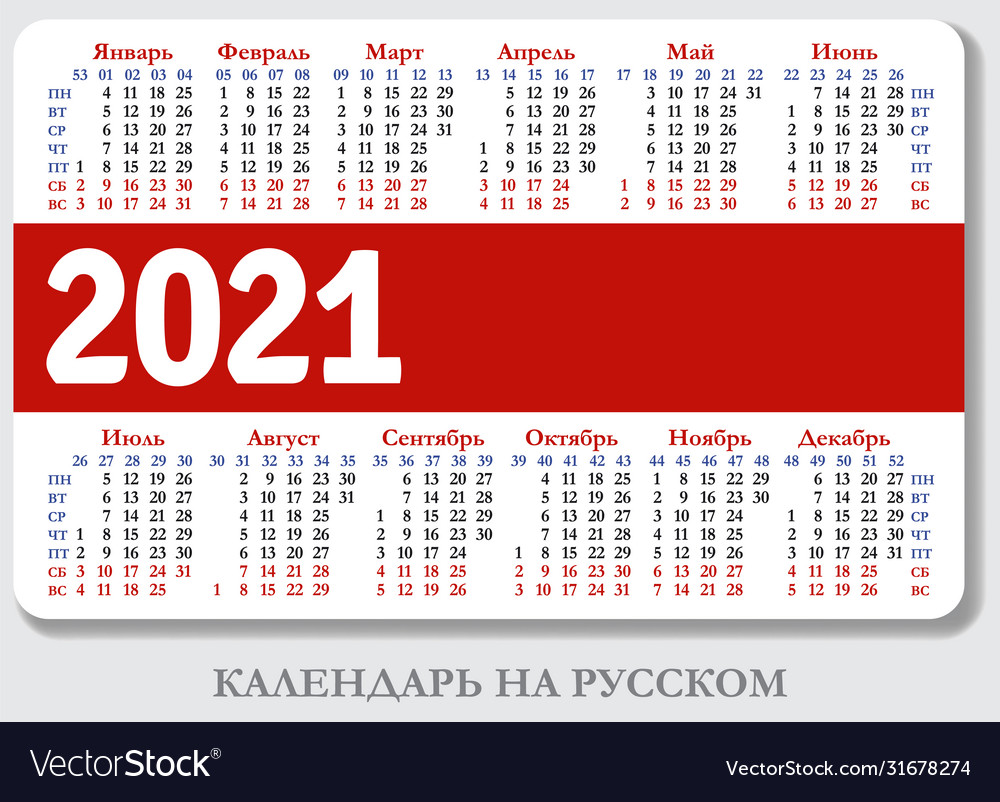 Russian calendar grid for 2021 Royalty Free Vector Image
