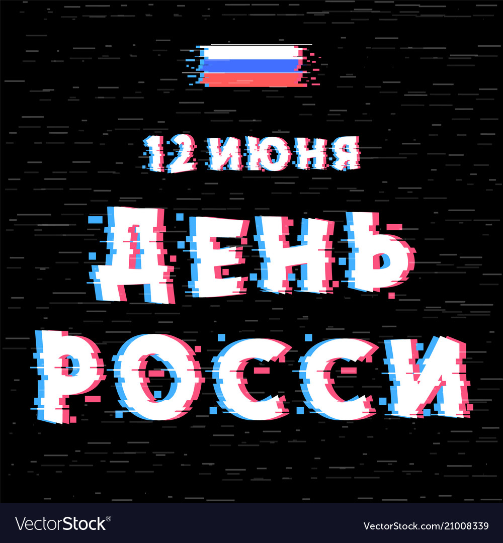 Day of russia june 12 flag