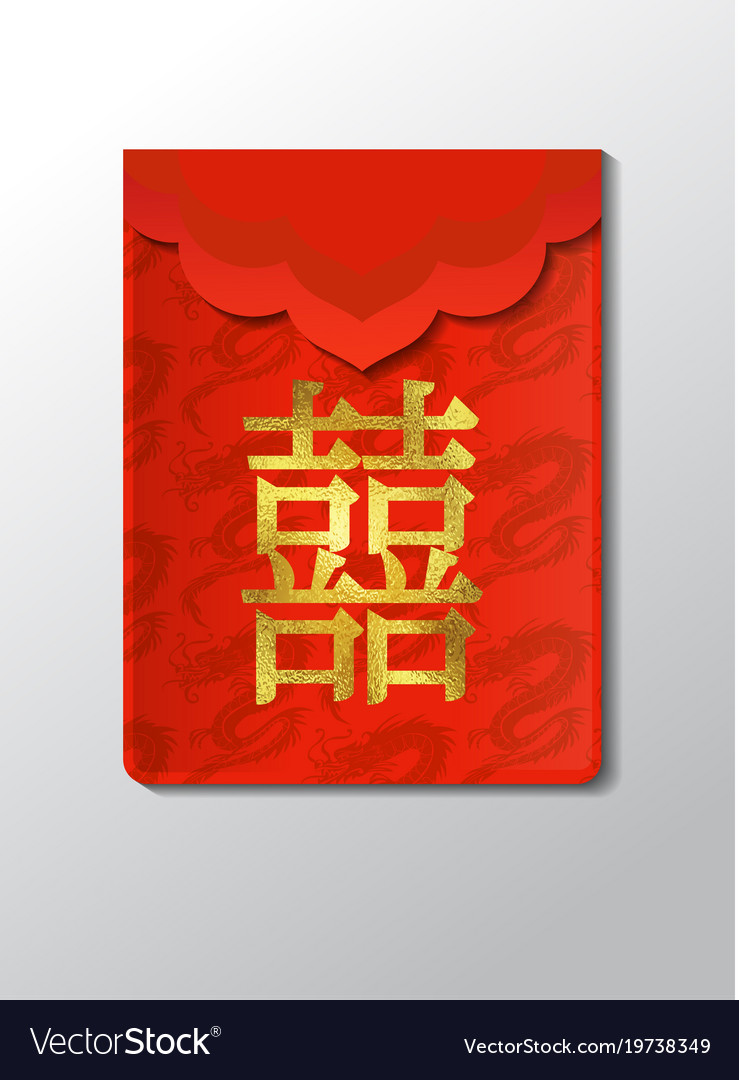 Chinese Red Envelope Royalty Free Vector Image