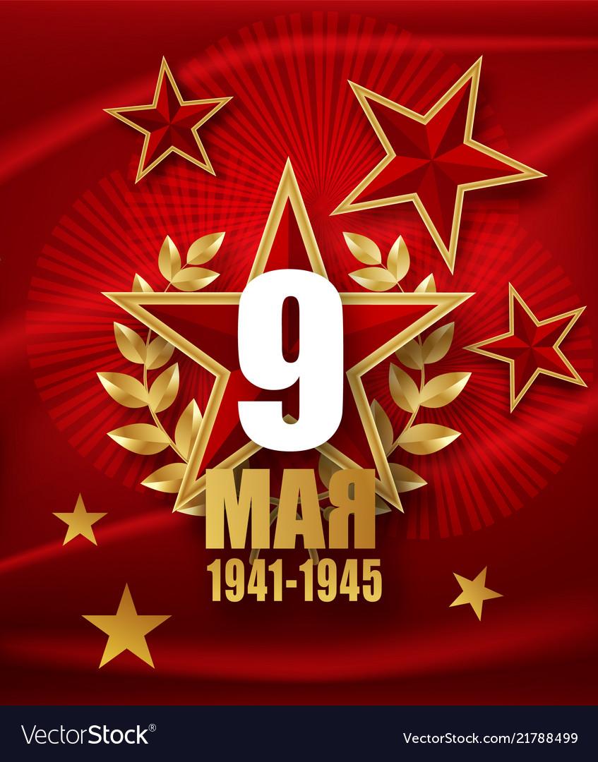 May 9 russian holiday victory russian translation