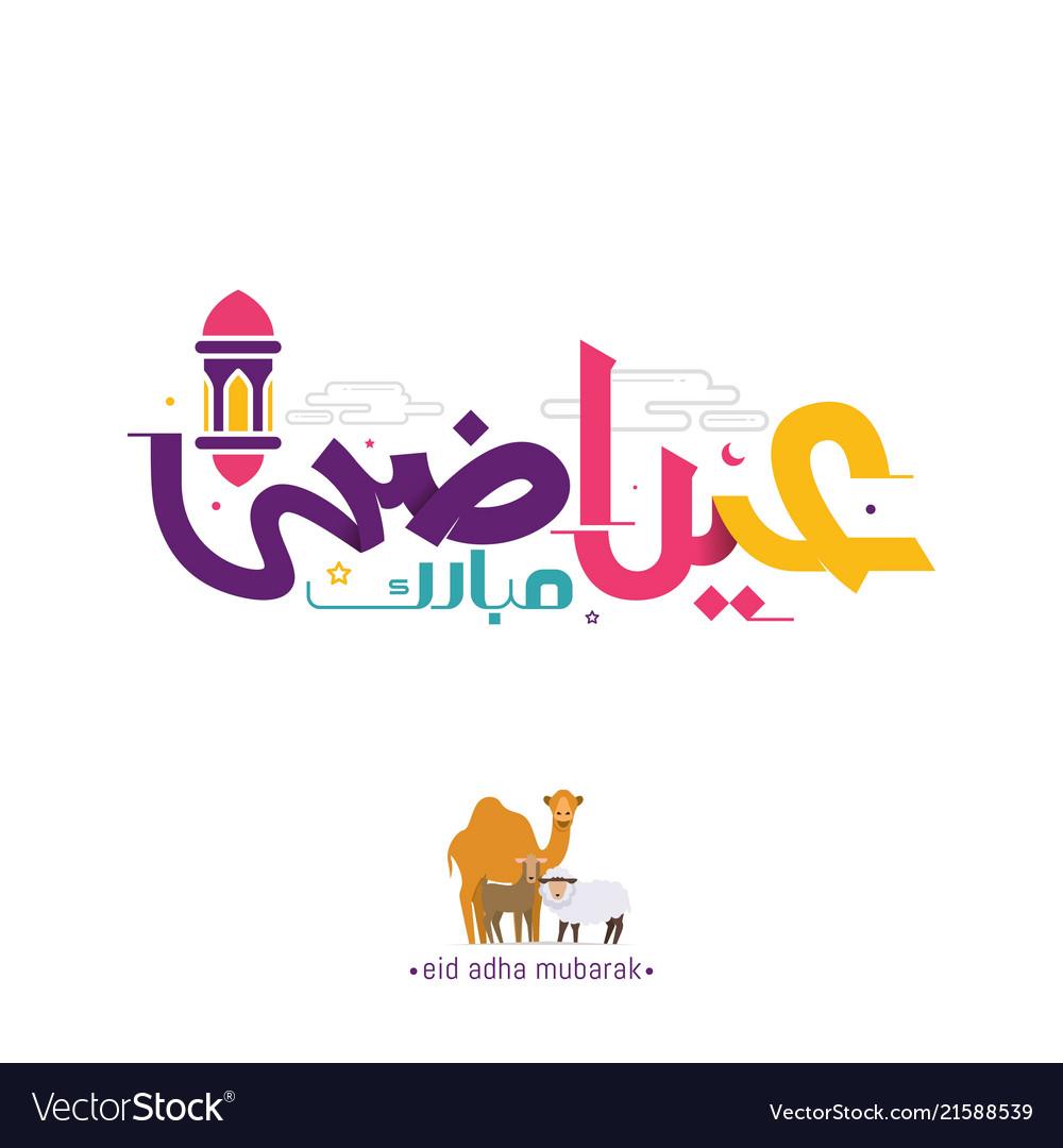 eid al adha mubarak calligraphy royalty free vector image vectorstock