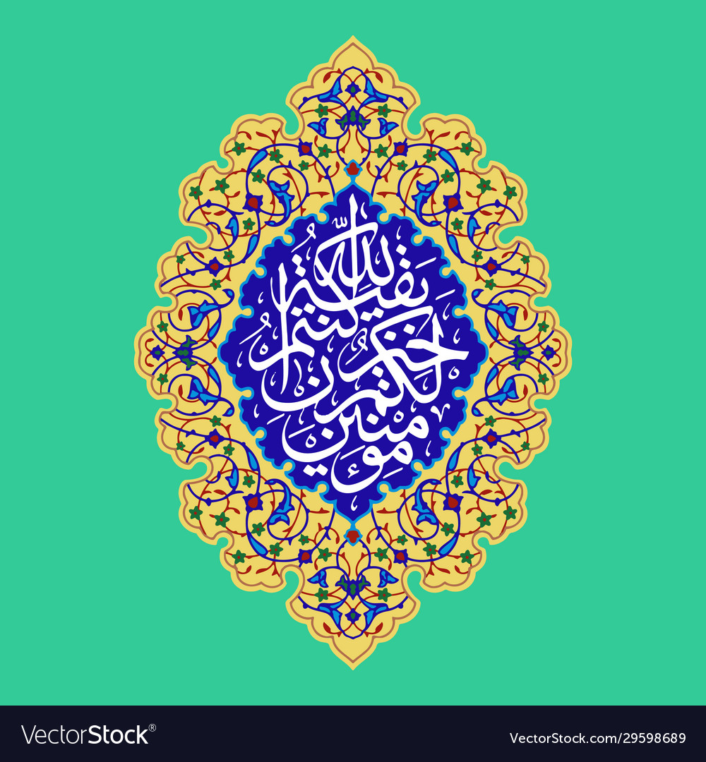 Poster Design With Religious And Islamic Occasion Vector Image