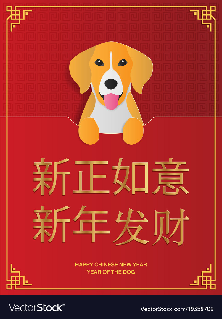 Chinese New Year Greeting Card With Dog Royalty Free Vector