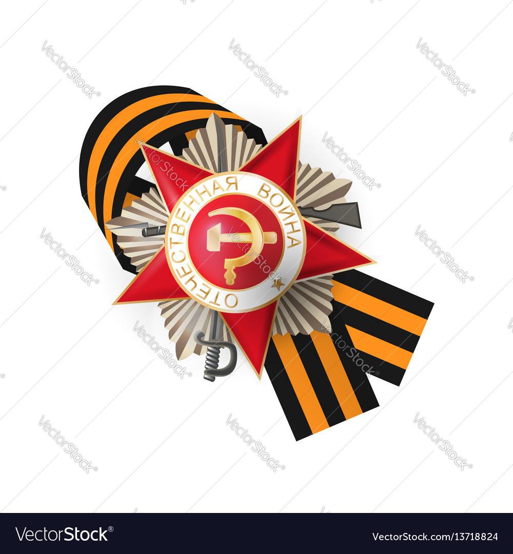 9 may russian victory day medal ribbon vector image