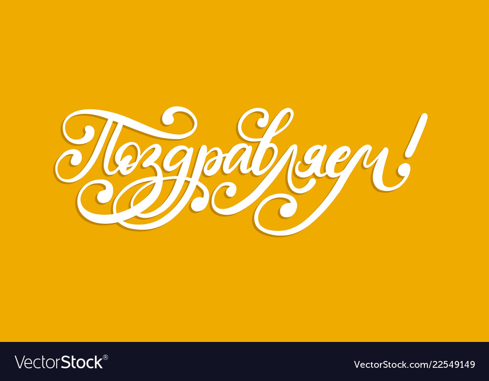 handwritten word congratulations ranslation from vector image