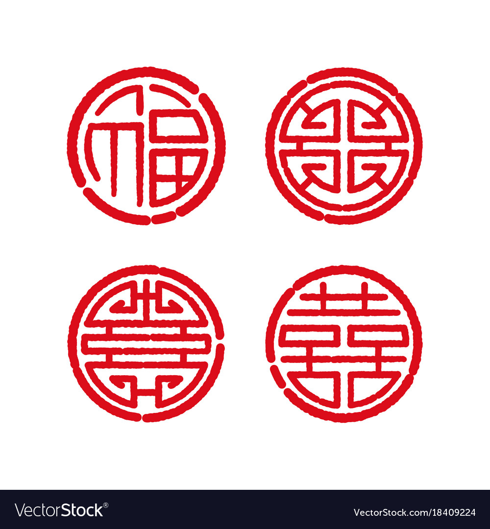 Chinese four blessing sign stamp