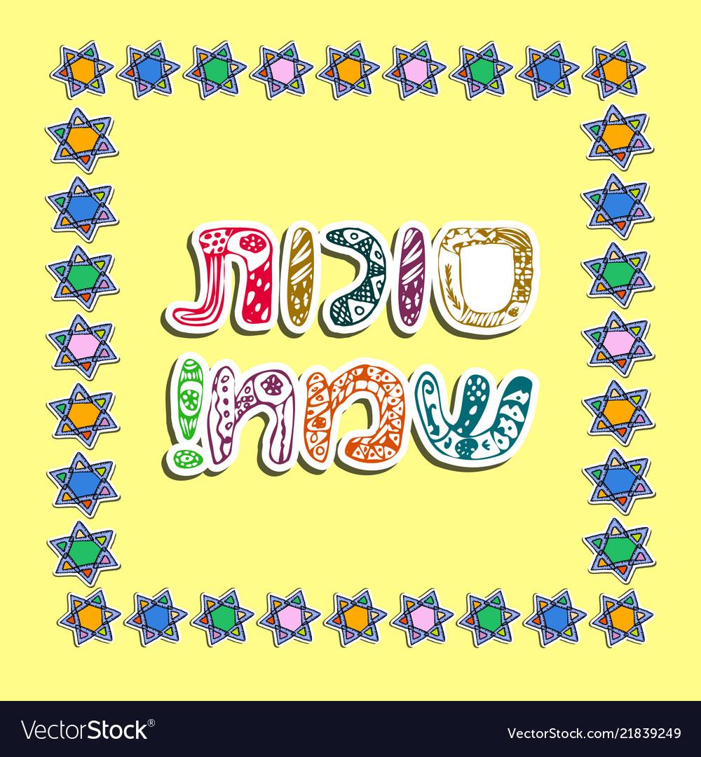 Sukkah sukkot holiday inscription sukkot sameah