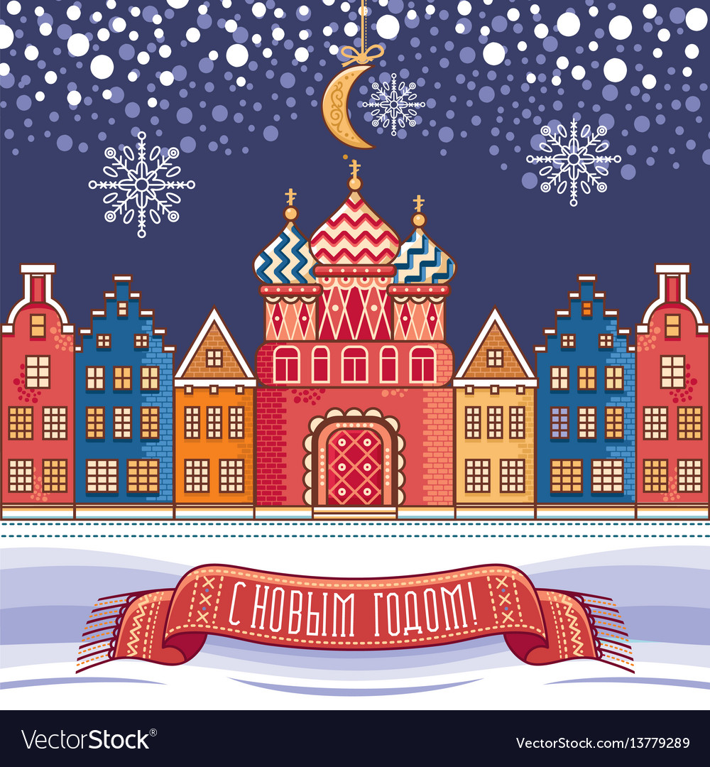 new year colorful greeting card the church houses vector image