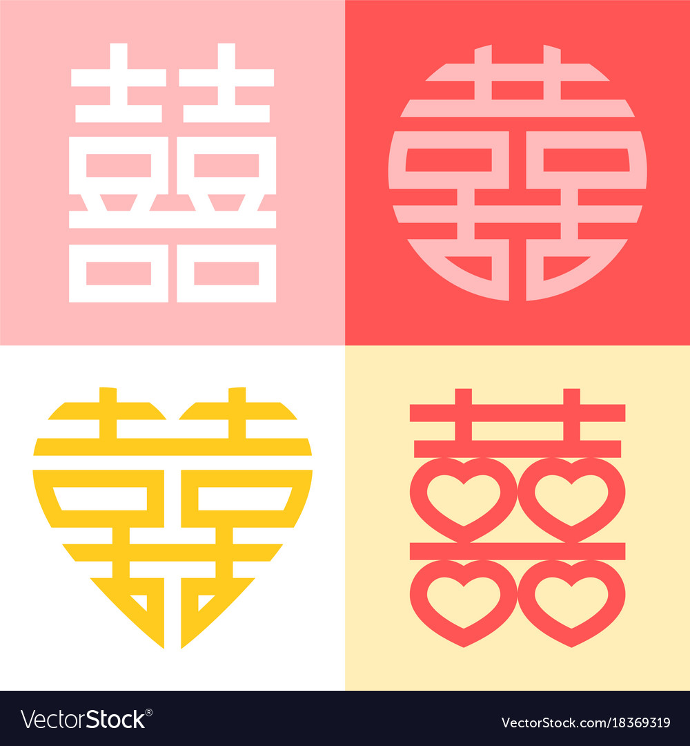 Double Happiness Chinese Character Royalty Free Vector Image