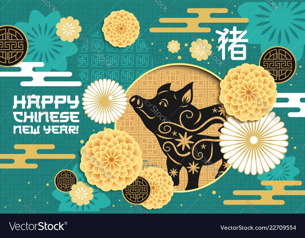 Pig new year chinese holiday greeting card