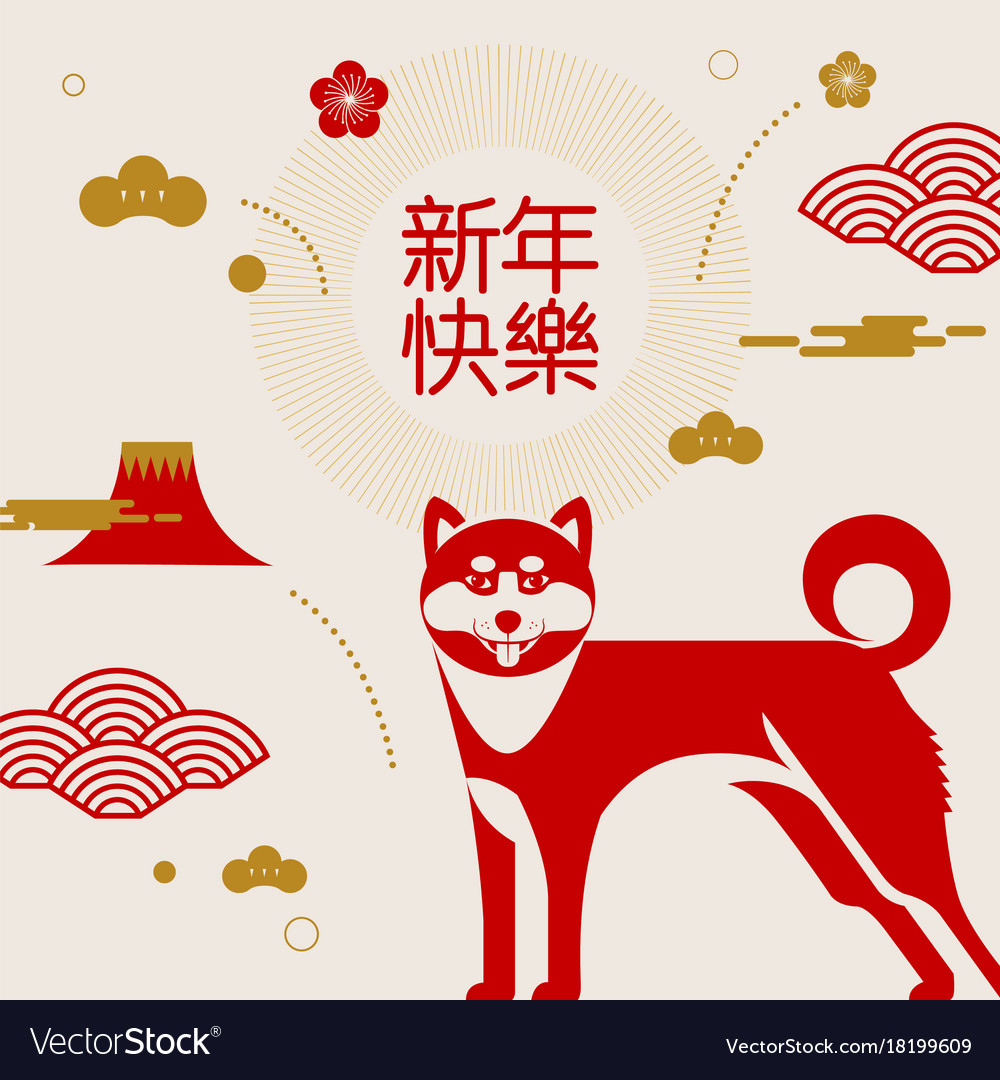 Happy new year 2018 chinese new year greetings vector image m4hsunfo