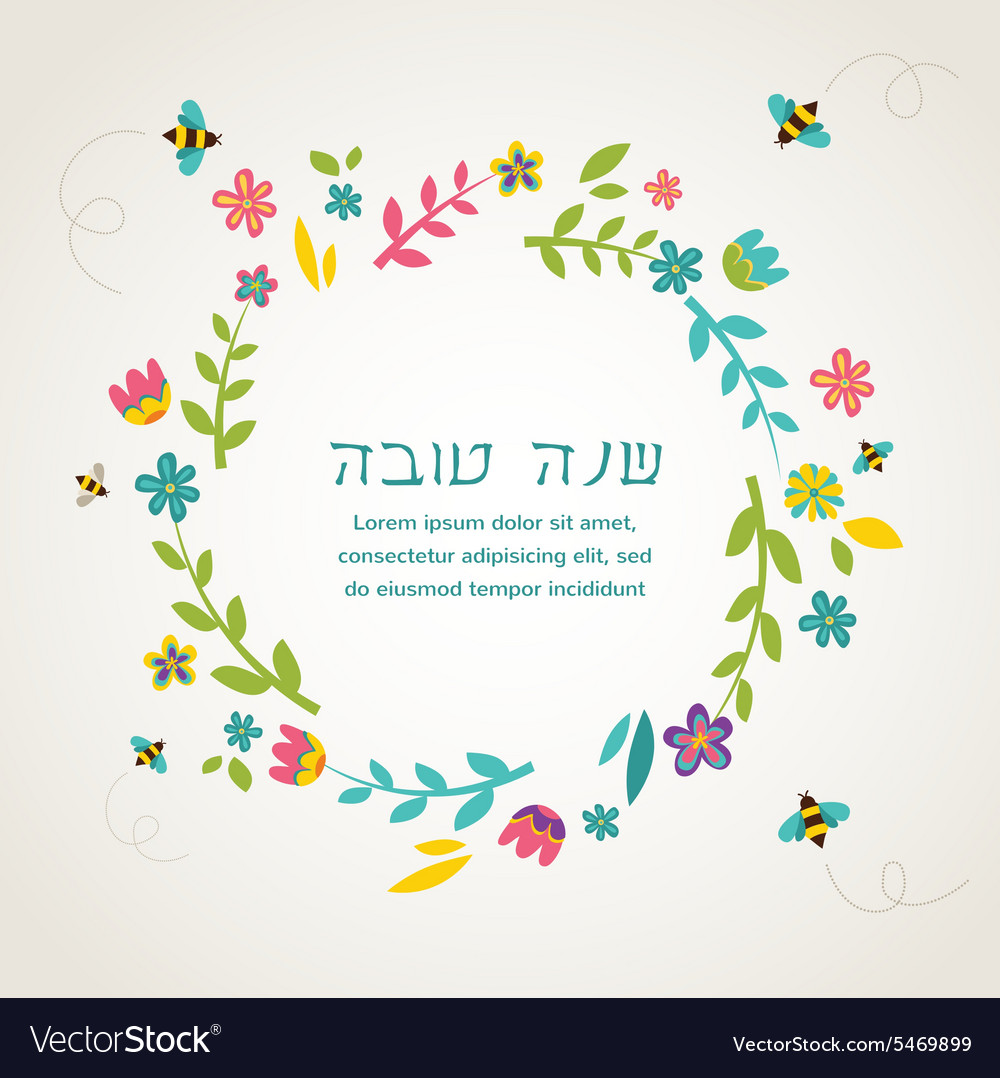 Rosh hashana jewish holiday greeting card with vector image m4hsunfo