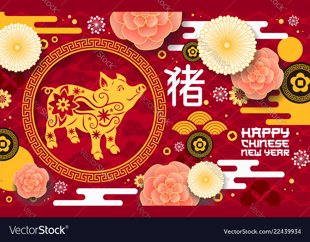 Chinese lunar new year yellow pig
