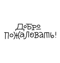 russian lettering welcome writing in modern doodle vector image