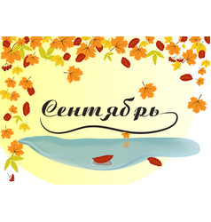 text septamber on a background of leaves vector image