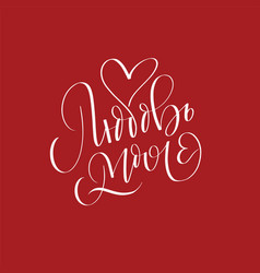 my love in russian classy elegant calligraphy vector image