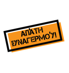 Scam alert stamp in greek vector